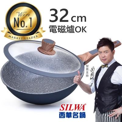 【西華SILWA】西華瑞士原礦不沾炒鍋32cm 電磁爐炒鍋推薦