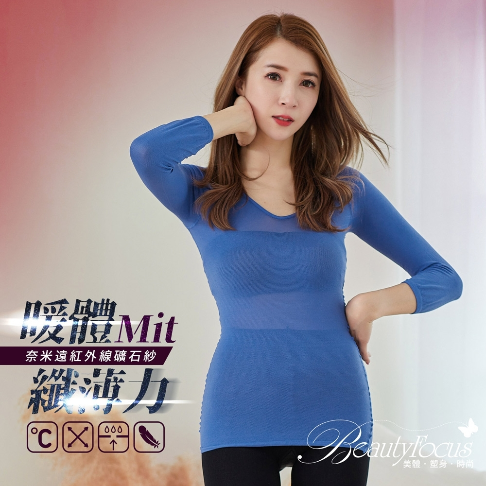 BeautyFocus 全彈力奈米遠紅外線薄暖衣(寶石藍)