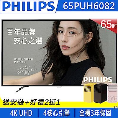 [無卡分期-12期]PHILIPS飛利浦65吋4K連網液晶顯示+視訊盒65PUH6082