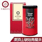 【DODD Tea 杜爾德】精選『凍頂山碳培』烏龍茶-4兩(150g)