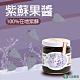 【公館農會】紫蘇果醬 ( 225g / 罐  x3罐) product thumbnail 1