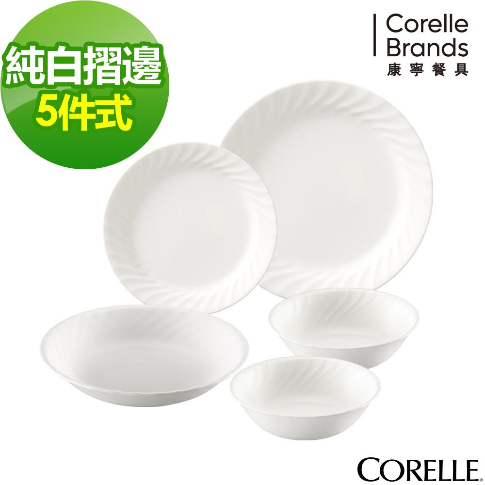 CORELLE康寧 純白褶邊5件式餐盤組(501)