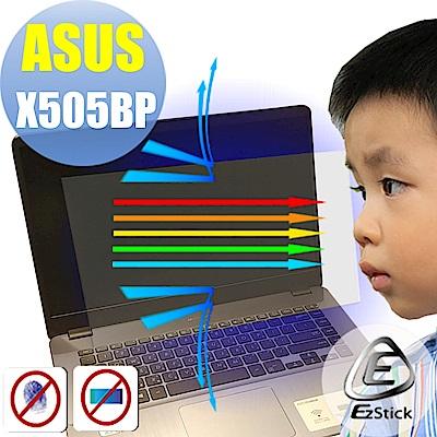 EZstick ASUS X505 X505BP 專用 防藍光螢幕貼
