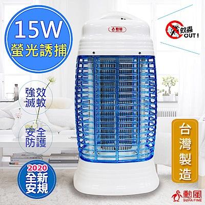 勳風 15W誘蚊燈管電擊式捕蚊燈 HF-8615(外殼螢光誘捕)