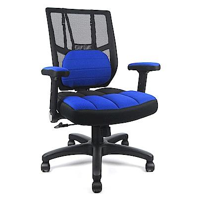 DR. AIR 人體工學氣墊腰靠椅墊扶手透氣網椅