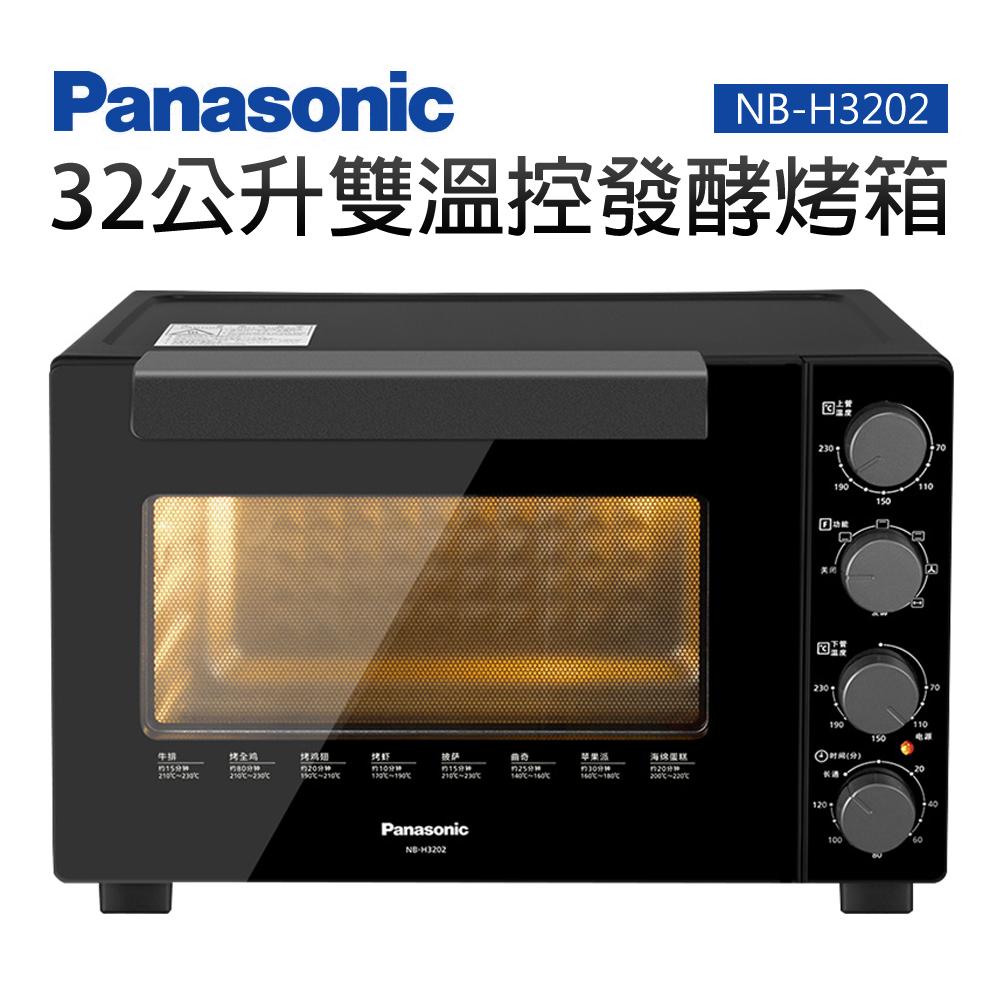 【Panasonic 國際牌】32公升雙溫控發酵烤箱(NB-H3202)