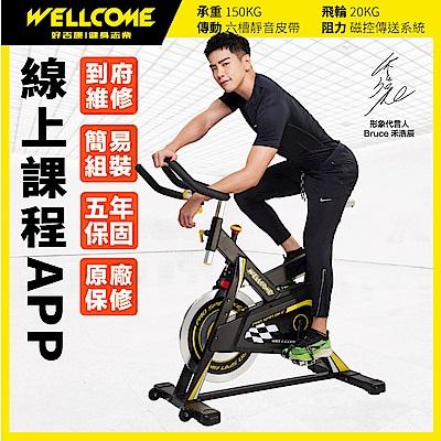 《好吉康Well-Come》M8-磁控飛輪健身車(商用級8倍磁阻)