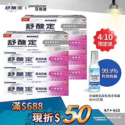 [超取滿390登記送60]舒酸定長效抗敏牙膏超值組-牙齦護理*6+溫和淨白高效*2
