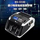 大當家 BS-5100 點驗鈔機 點鈔機 驗鈔機 數鈔機 鈔票機 銀行等級 新台幣 人民幣
