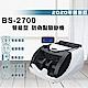 【大當家】BS-2700台幣/人民幣點驗鈔機 原廠保固 超強機種 驗鈔專家 product thumbnail 1