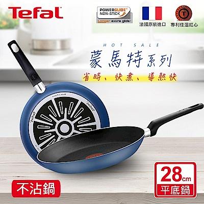 Tefal法國特福 蒙馬特系列28CM不沾鍋平底鍋