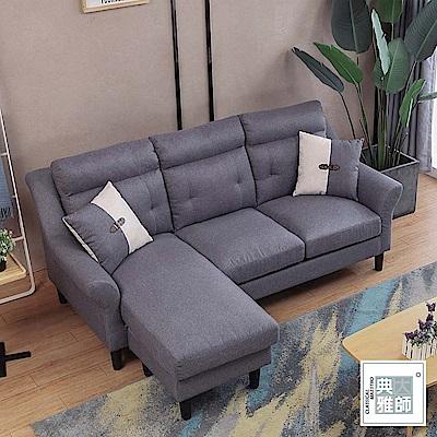 典雅大師-雅特高背L型沙發(三+凳)