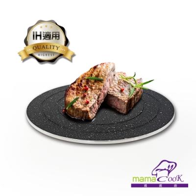 義大利Mama Cook 多功能解凍節能板24cm(可導磁)(快)