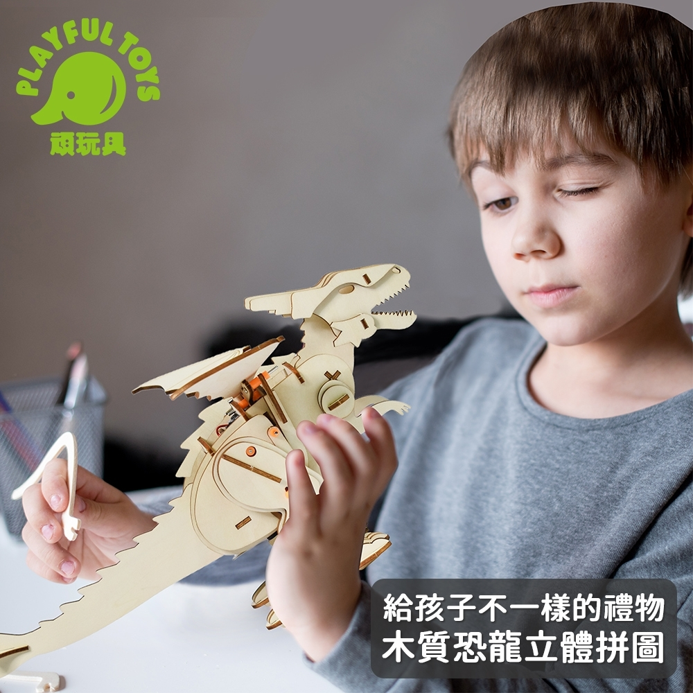 Playful Toys 頑玩具 木質恐龍立體拼圖 (DIY模型)