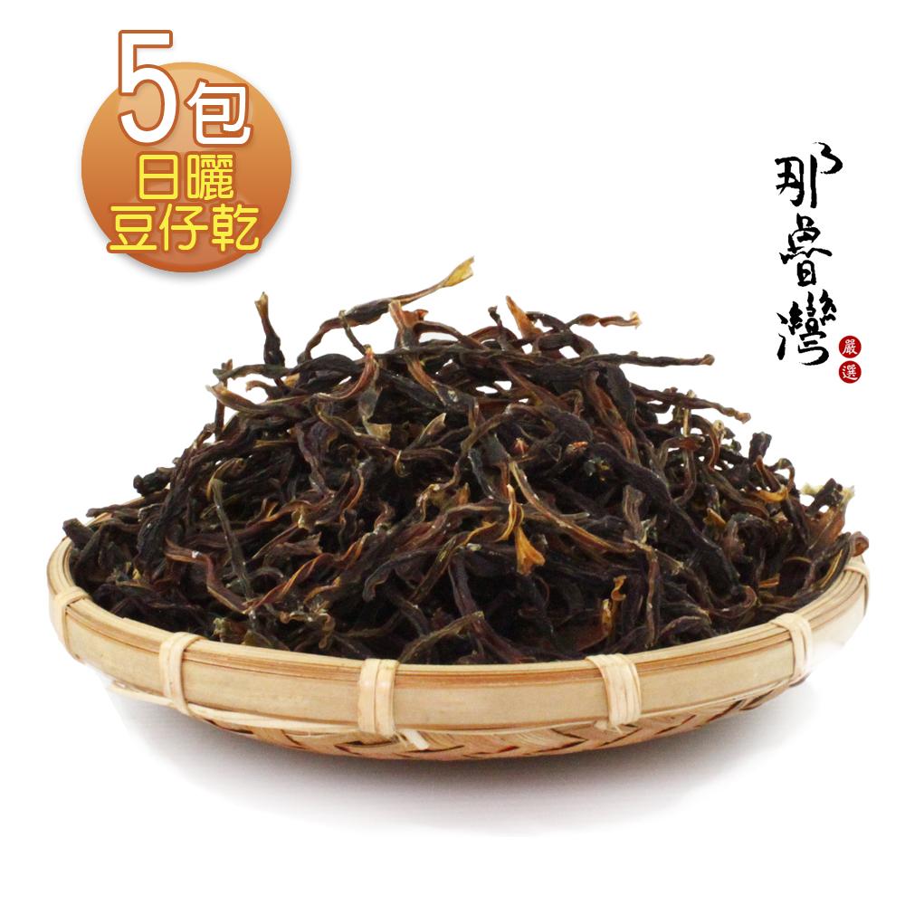 那魯灣 傳統客家日曬豆仔乾 5包  (長豆乾/100g/包)