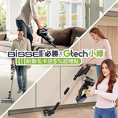 Gtech&Bissell吸塵器刷聯名卡送5%超贈點