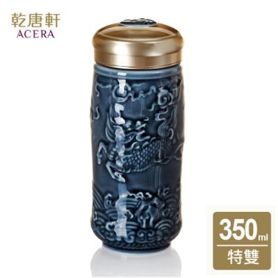 乾唐軒活瓷 麒麟隨身杯 / 特雙350ml