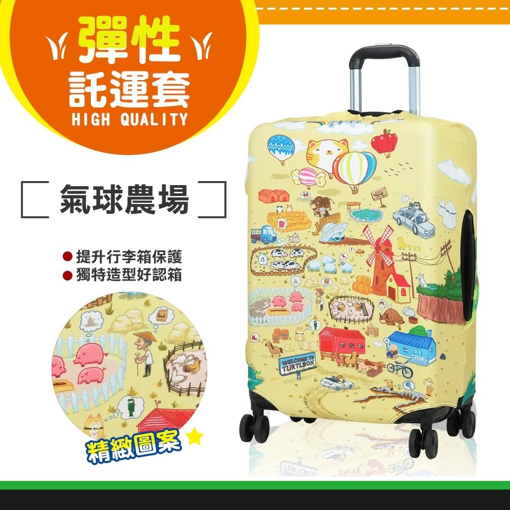 TURTLBOX特托堡斯 防塵套 托運套 防刮 行李箱 保護套 託運套 XL號(氣球農場)