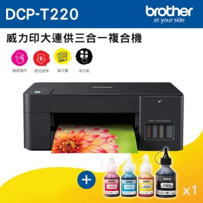 【墨水8折】Brother DCP-T220 威力印大連供三合一複合機+BTD60BK+BT5000C/M/Y墨水組(1組)