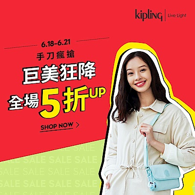 KIPLING★618年中大促 全場狂降5折up