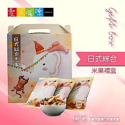 愛不囉嗦‧日式綜合米菓禮盒(23g/包)(15包/盒)