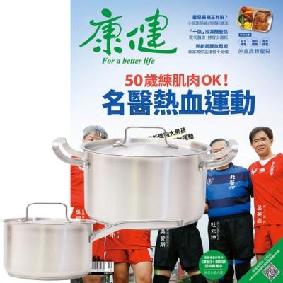 康健雜誌(1年12期)+ 頂尖廚師TOP CHEF德式經典雙鍋組