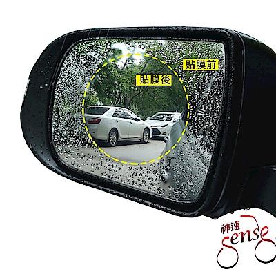Sense神速 汽車後視鏡/側窗 防霧防水膜 (10x15cm/橢圓)