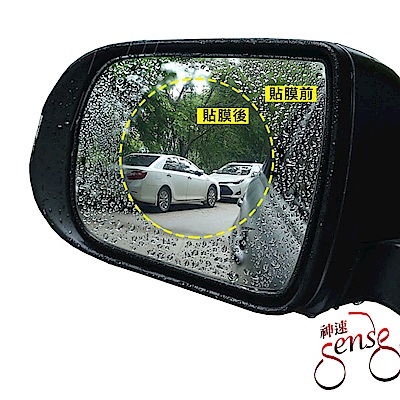 Sense神速 汽車後視鏡/側窗 防霧防水膜 (9.5x9.5cm/圓)