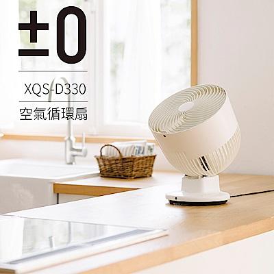 正負零±0 極簡風 循環扇 XQS-D330 白色