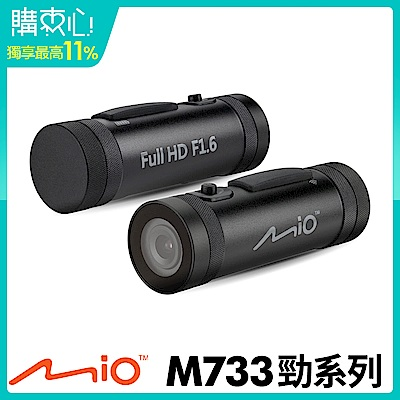Mio MiVue M733 勁系列SONY感光WIFI機車行車記錄器(送16G卡+好禮)