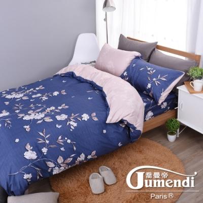 喬曼帝Jumendi 台灣製活性柔絲絨雙人四件式被套床包組-甜蜜花季