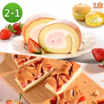 亞尼克生乳捲 草莓雙漩/黑魔粒/草莓磚 任2件+北海道泡芙禮盒(春節禮盒)