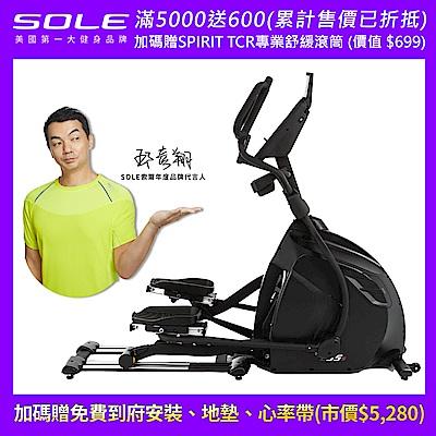 【SOLE】E95S 索爾 橢圓機