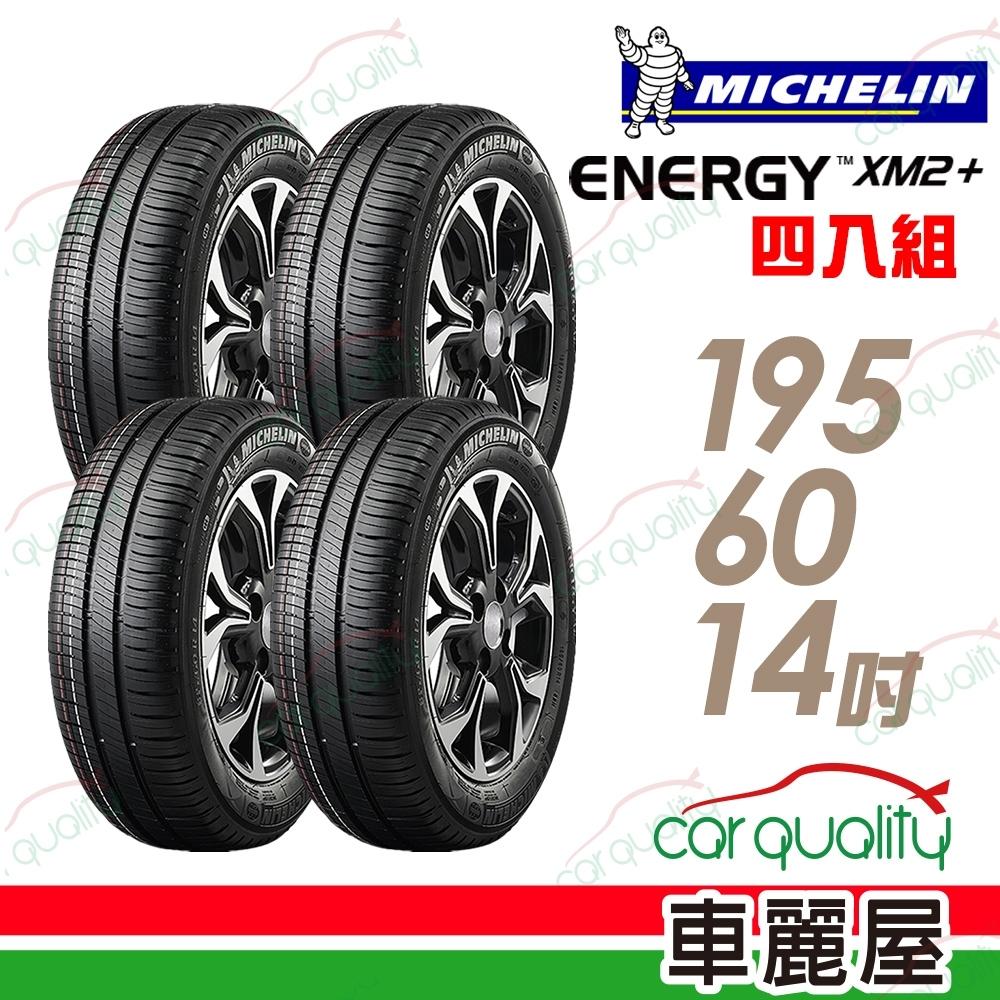 【米其林】XM2+ 省油耐磨輪胎_四入組_195/60/14