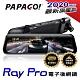 PAPAGO! Ray Pro 頂級旗艦星光 SONY STARVIS 電子後視鏡行車紀錄器 product thumbnail 1