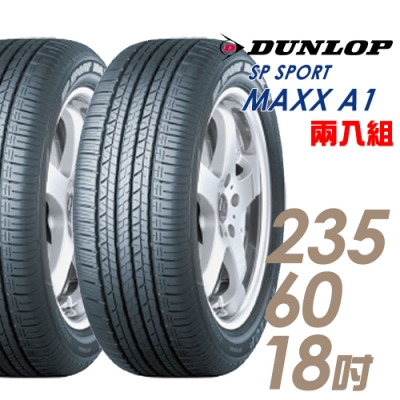 【登祿普】SP SPORT MAXX A1 濕地操控胎_二入組_235/60/18(MAXX A1)