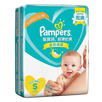 幫寶適 超薄乾爽 嬰兒紙尿褲 (S) 74片 x4包/箱
