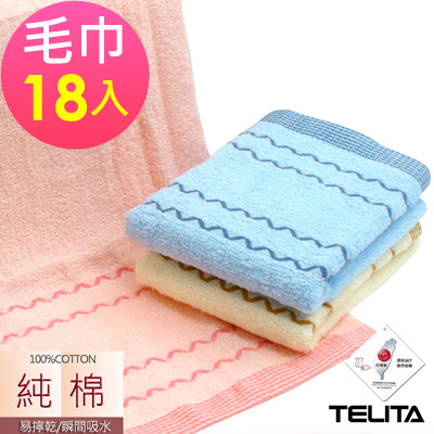 TELITA 純棉V字緞條易擰乾毛巾(超值18條組)