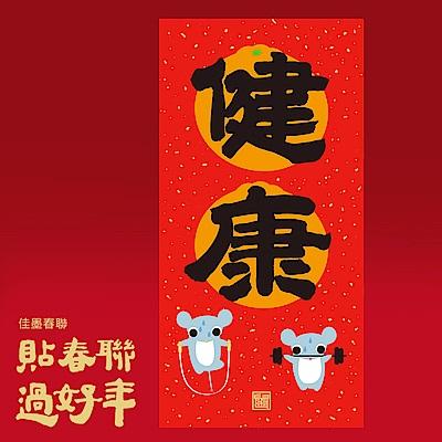 佳墨 2020鼠年春聯-大吉大利-門心-健康