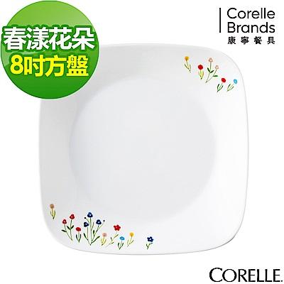 CORELLE康寧 春漾花朵8吋方形平盤