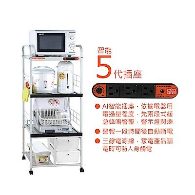 【愛樂美】AI智慧2拉板2抽米桶4層電器架(A-12402-5)