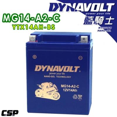 【藍騎士】MG14-A2-C奈米膠體電池/等同YUASA湯淺YTX14AH-BS