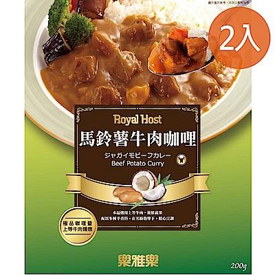 樂雅樂RoyalHost 馬鈴薯牛肉咖哩調理包(2入組)