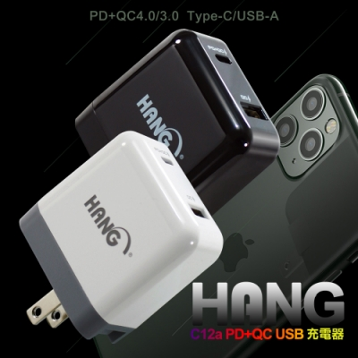 HANG Type-C/USB-A雙孔 PD+QC4.0/3.0快速閃充充電器旅充頭(C12a)
