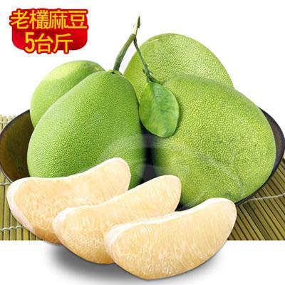 鮮採家 產地直送優質37年台南麻豆文旦禮盒1箱5台斤
