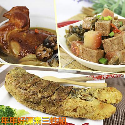 中元普渡拜拜 高興宴 素人上菜-素三牲年年好運組(梅干扣肉+黃魚+雞湯)