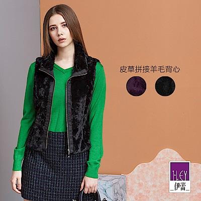ILEY伊蕾 時尚皮草拼接羊毛混紡立領背心(黑/紫)