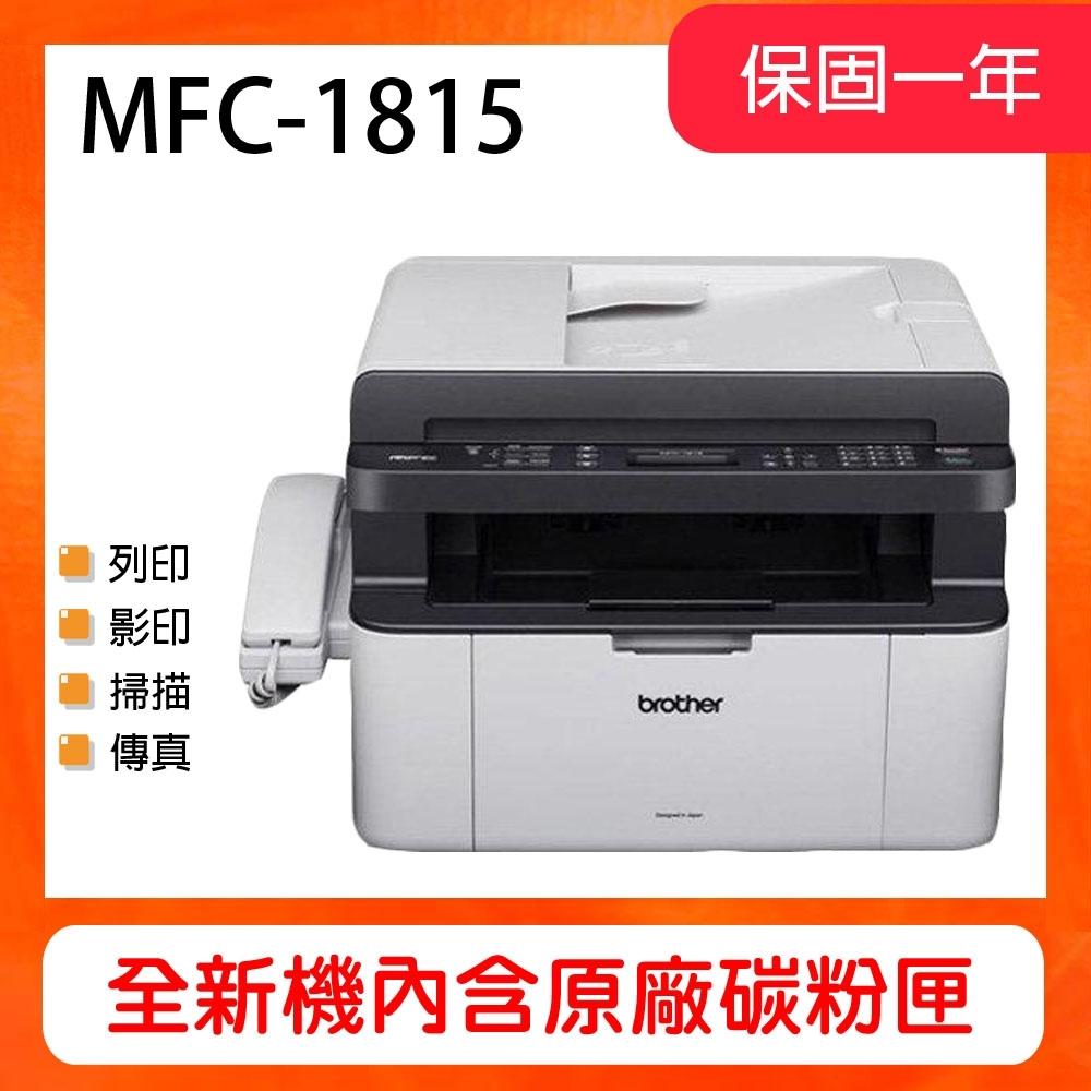 Brother MFC-1815 黑白雷射多功能傳真複合機