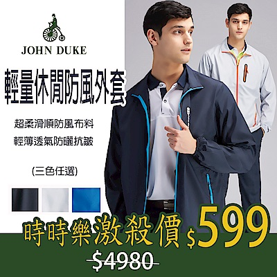 JOHN DUKE約翰公爵休閒防風輕量單層薄外套