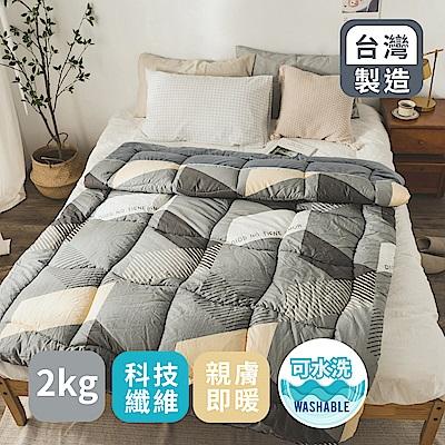 絲薇諾  MIT-SUN Q被/純棉mix暖絨被-丹尼(150×200cm)